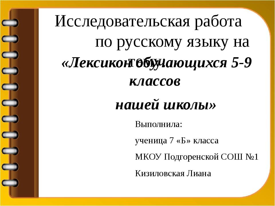 Исследовательская работа по русскому языку на тему: «Лексикон обучающихся 5-...