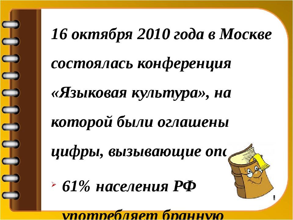 16 октября 2010 года в Москве состоялась конференция «Языковая культура», на...