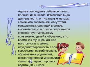 Адекватная оценка ребенком своего положения в школе, изменение вида деятельно