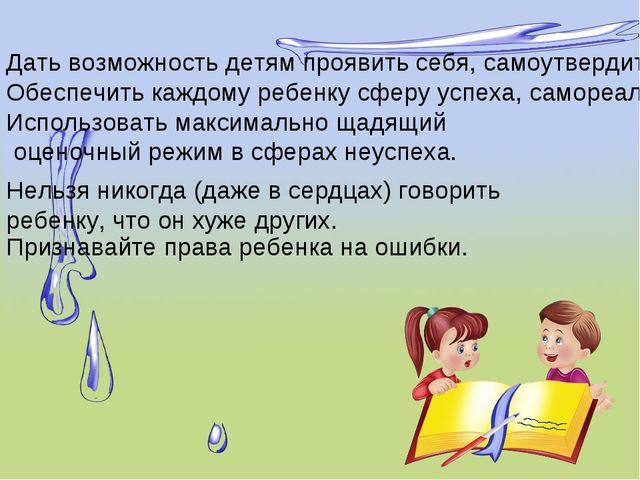 Дать возможность детям проявить себя, самоутвердиться; Обеспечить каждому ре...