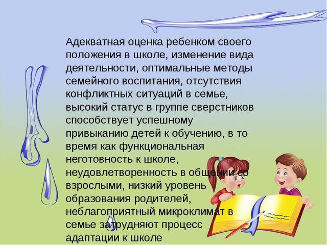Адекватная оценка ребенком своего положения в школе, изменение вида деятельно...