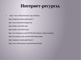 Интернет-ресурсы. http://www.referat.business-top.info/bota http://beaplanet.