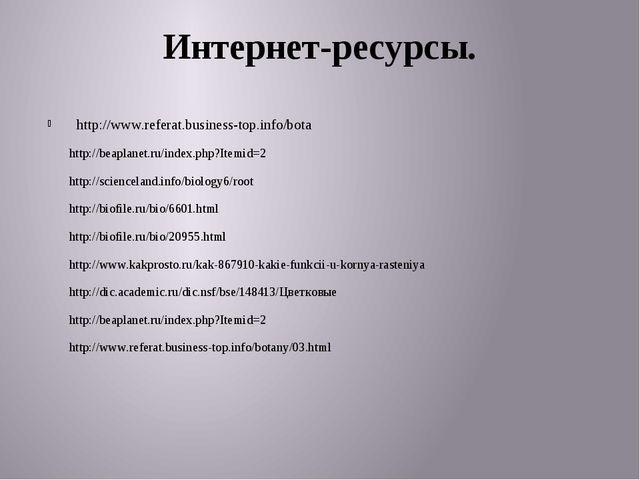 Интернет-ресурсы. http://www.referat.business-top.info/bota http://beaplanet....