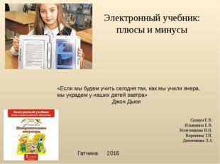 Электронный учебник: плюсы и минусы Скакун Е.В. Ильяшина Е.В. Колесникова И.Н