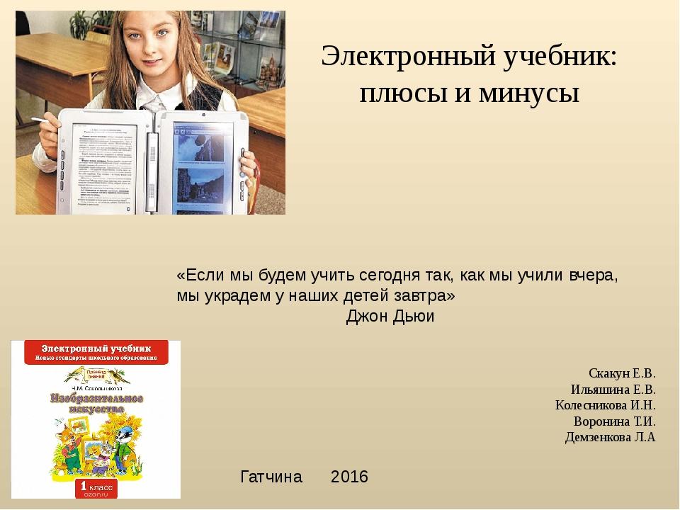 Электронный учебник: плюсы и минусы Скакун Е.В. Ильяшина Е.В. Колесникова И.Н...
