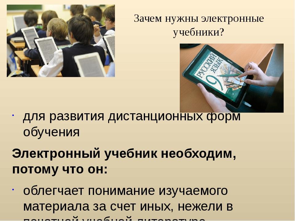 Зачем нужны электронные учебники? для развития дистанционных форм обучения Эл...