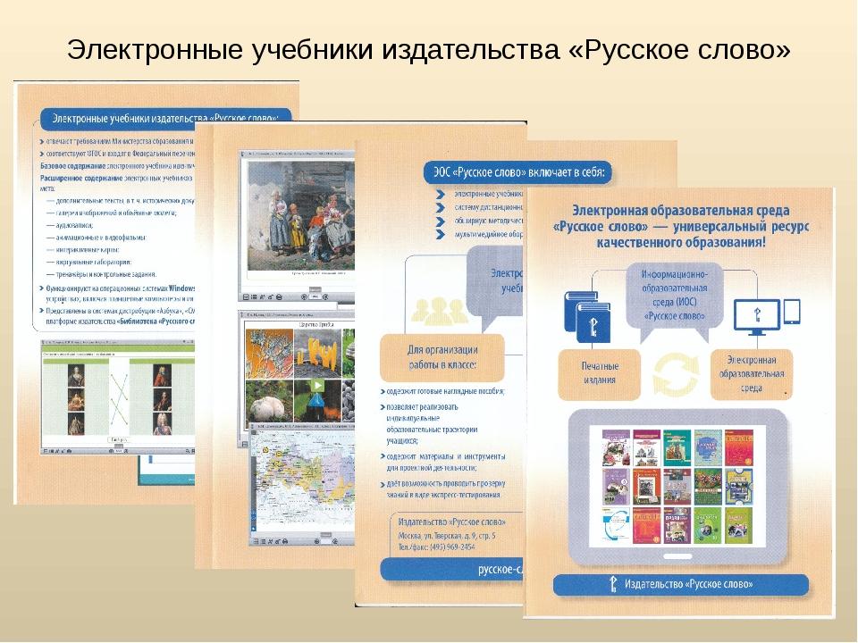 Электронные учебники издательства «Русское слово»