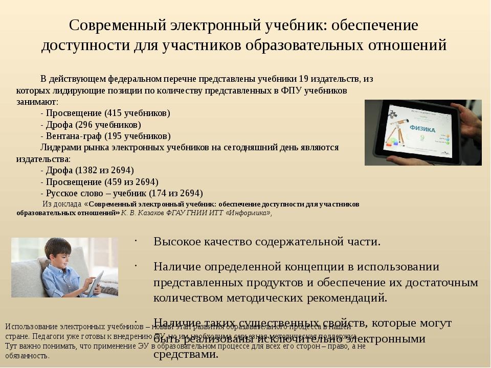 Современный электронный учебник: обеспечение доступности для участников образ...