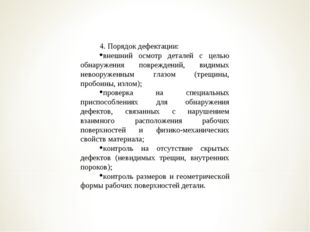 4. Порядок дефектации: внешний осмотр деталей с целью обнаружения повреждений