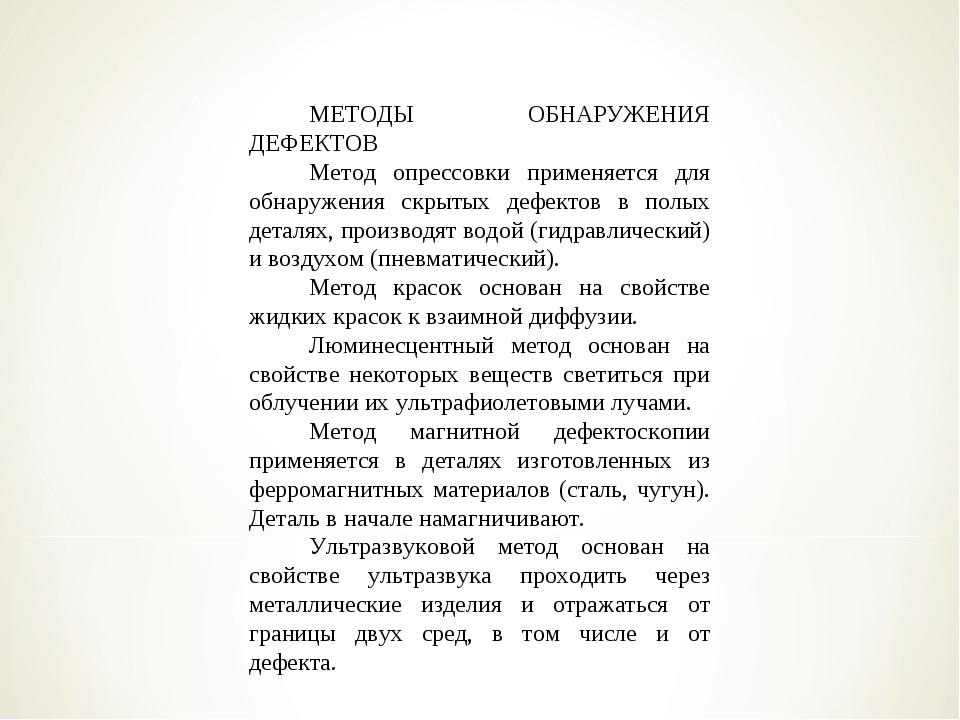 МЕТОДЫ ОБНАРУЖЕНИЯ ДЕФЕКТОВ Метод опрессовки применяется для обнаружения скры...