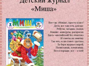 Проект Детский журнал «Миша» Выполнил: ученик 2Б класса Бородуля Кирилл Руков
