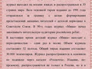 История журнала История журнала «Миша» началась в 1983 году. Появился он вско