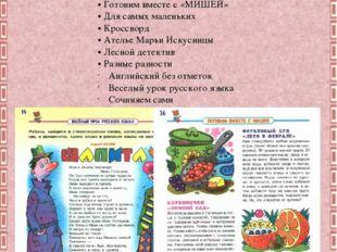 Разделы журнала Самые интересные рубрики журнала: • Миша – путешественник •