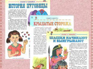 Самый интересный раздел журнала «Узнавай и удивляйся». На страницах этого раз
