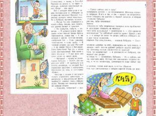 Я люблю читать именно этот журнал потому, что он добрый и веселый, красочный,