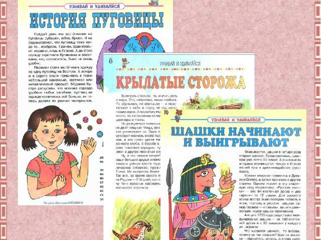 Самый интересный раздел журнала «Узнавай и удивляйся». На страницах этого раз...