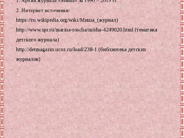 Литература: 1. Архив журнала «Миша» за 1990 – 2013 гг. 2. Интернет источники:...