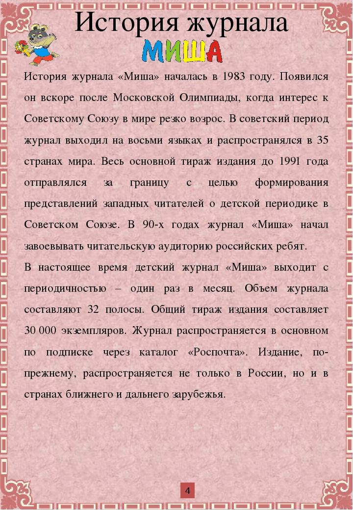 История журнала История журнала «Миша» началась в 1983 году. Появился он вско...
