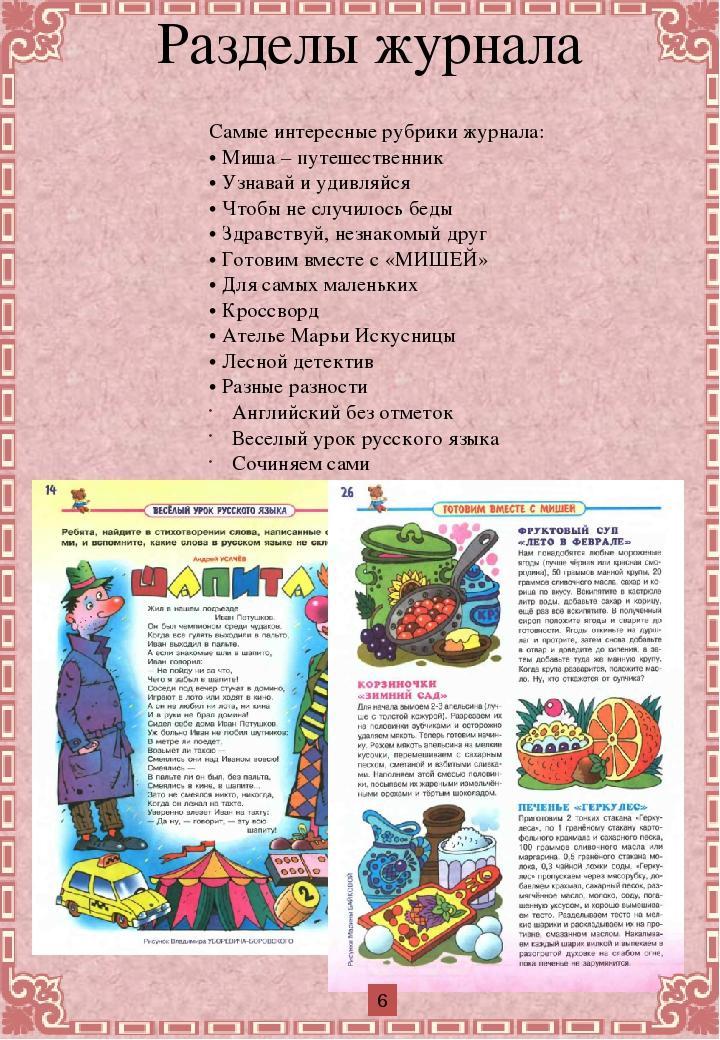 Разделы журнала Самые интересные рубрики журнала: • Миша – путешественник •...
