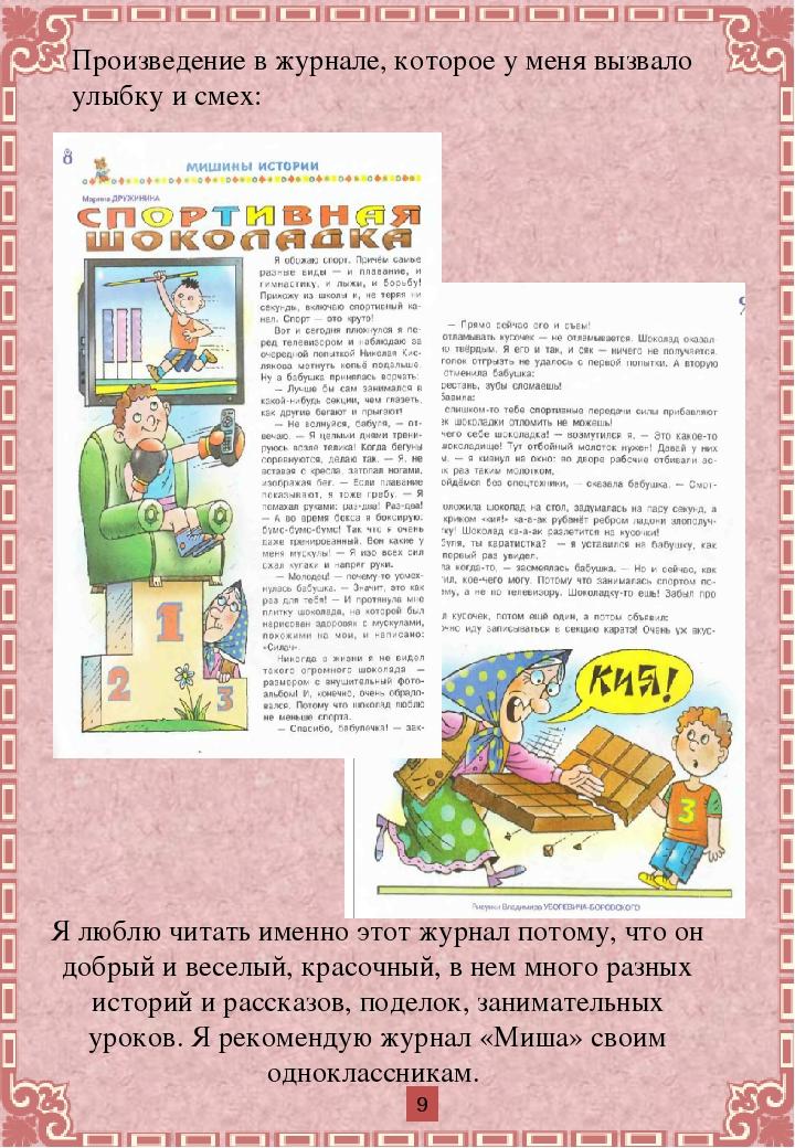 Я люблю читать именно этот журнал потому, что он добрый и веселый, красочный,...