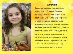 Ангелина. Красивое женское имя Ангелина происходит с Древней Греции и означае