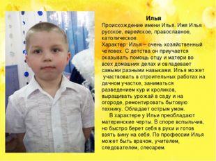 Илья Происхождение имени Илья. Имя Илья русское, еврейское, православное, кат