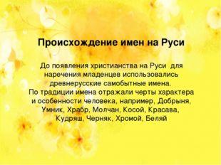 Происхождение имен на Руси До появления христианства на Руси для наречения мл