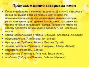 По разнообразию и количеству (около 25 тысяч!) татарские имена занимают одно