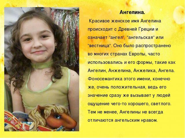 Ангелина. Красивое женское имя Ангелина происходит с Древней Греции и означае...
