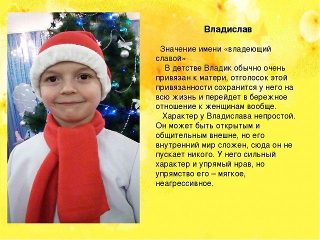 Значение имени владислав ребенка