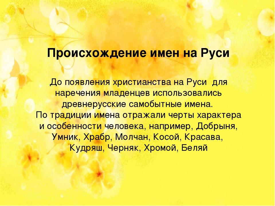 Происхождение имен на Руси До появления христианства на Руси для наречения мл...