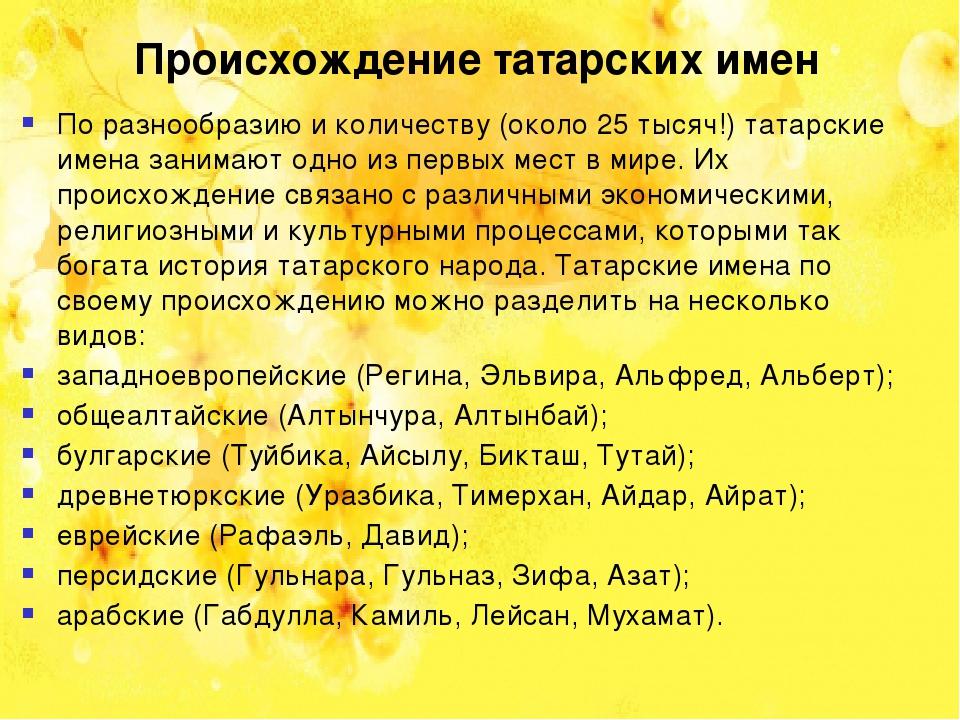 По разнообразию и количеству (около 25 тысяч!) татарские имена занимают одно...