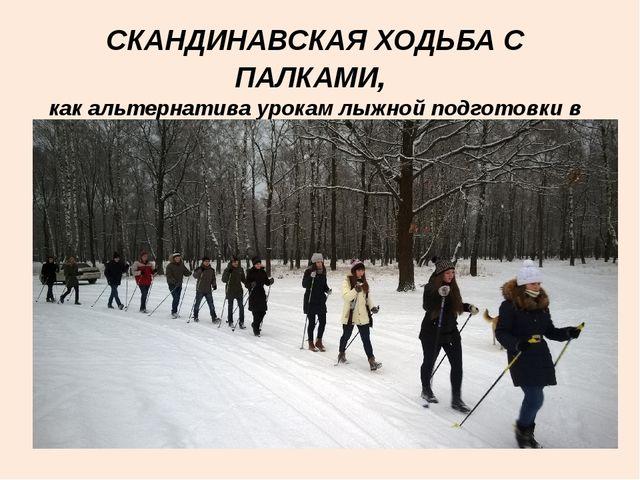 СКАНДИНАВСКАЯ ХОДЬБА С ПАЛКАМИ, как альтернатива урокам лыжной подготовки в у...