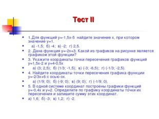Тест II 1.Для функций у=-1,5х-5 найдите значение х, при котором значение у=1.