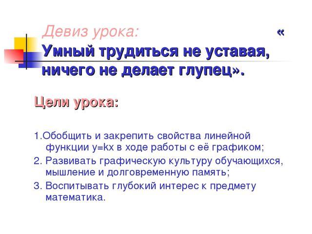 Девиз урока: « Умный трудиться не уставая, ничего не делает глупец». Цели уро...