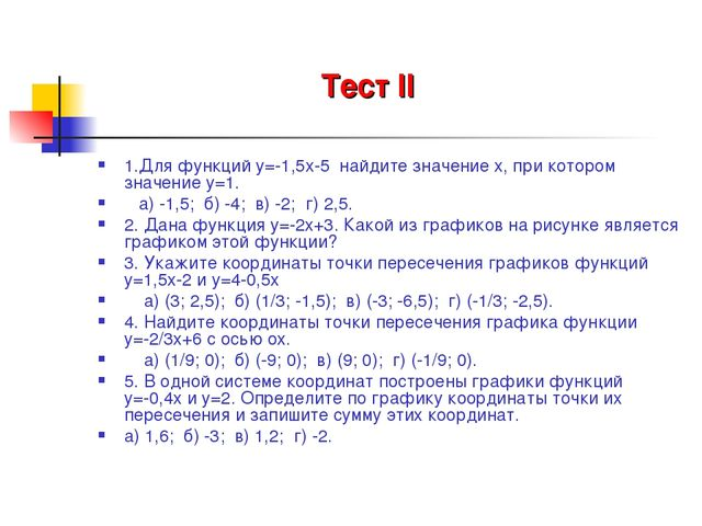 Тест II 1.Для функций у=-1,5х-5 найдите значение х, при котором значение у=1....