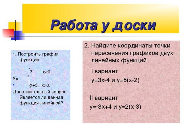 Работа у доски 1. Построить график функции 3, х0. Дополнительный вопрос: Явл...