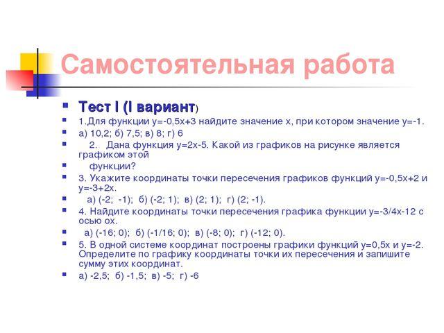 Самостоятельная работа Тест I (I вариант) 1.Для функции у=-0,5х+3 найдите зна...