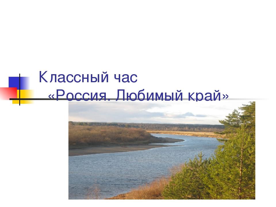 Классный час «Россия. Любимый край»