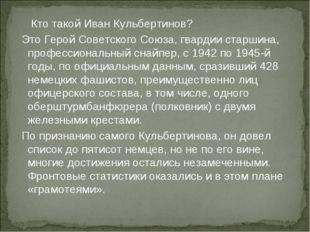 Кто такой Иван Кульбертинов? Это Герой Советского Союза, гвардии старшина,