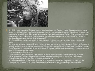 В 1917 году в семье бедного охотника-эвенка на берегу реки Тяни родился сын.