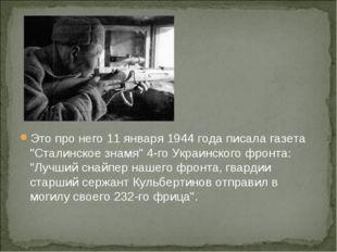 """Это про него 11 января 1944 года писала газета """"Сталинское знамя"""" 4-го Украин"""