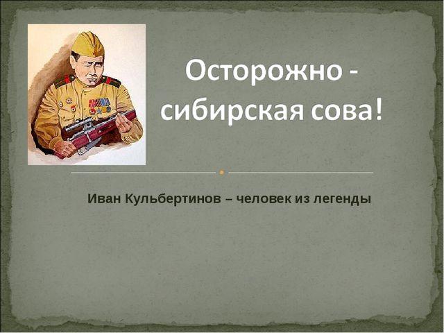 Иван Кульбертинов – человек из легенды