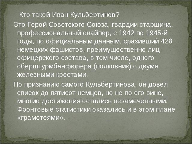 Кто такой Иван Кульбертинов? Это Герой Советского Союза, гвардии старшина,...