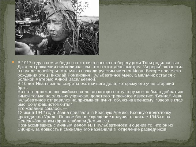 В 1917 году в семье бедного охотника-эвенка на берегу реки Тяни родился сын....