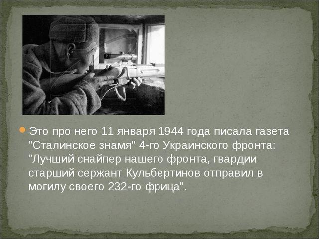"""Это про него 11 января 1944 года писала газета """"Сталинское знамя"""" 4-го Украин..."""