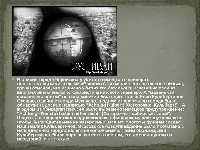 В районе города Чернигова у убитого немецкого офицера с опознавательными знак...