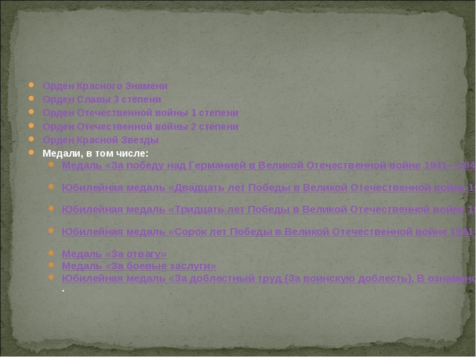 Орден Красного Знамени Орден Славы 3 степени Орден Отечественной войны 1 степ...