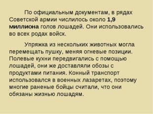 По официальным документам, в рядах Советской армии числилось около 1,9 милли