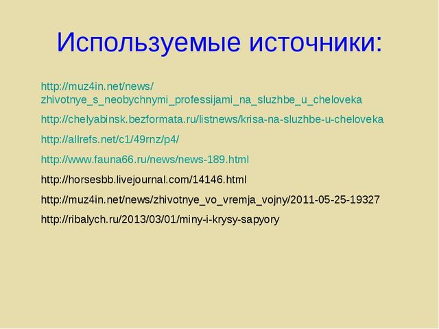 Используемые источники: http://muz4in.net/news/zhivotnye_s_neobychnymi_profes...